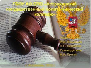 ГБОУ АО СПО «Астраханский государственный политехнический колледж» Использова