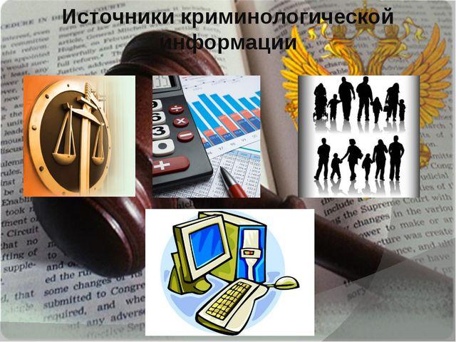 Источники криминологической информации