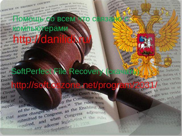 http://soft.oszone.net/program/2031/ http://danilidi.ru/ Помощь со всем что с...