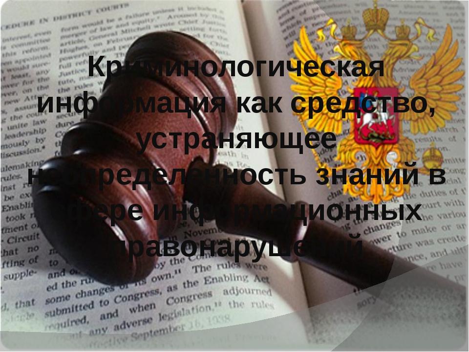 Криминологическая информация как средство, устраняющее неопределенность знани...