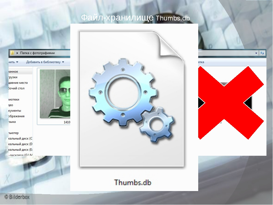 Файл-хранилище Thumbs.db