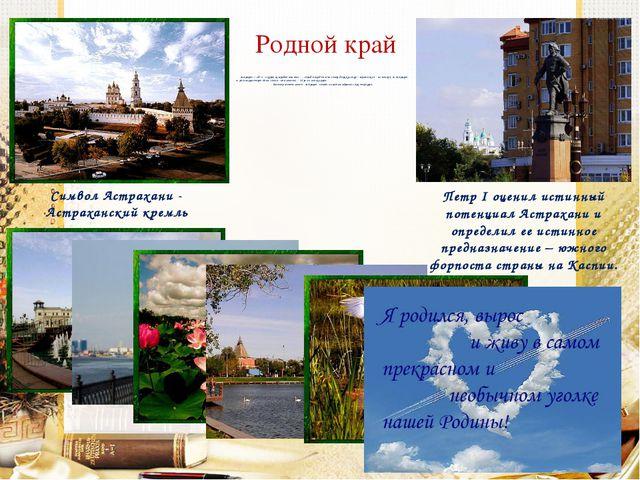 Родной край Астрахань – один из крупных городов юга России. Город находится...