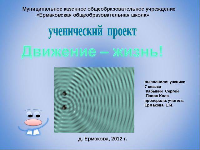 Муниципальное казенное общеобразовательное учреждение «Ермаковская общеобраз...