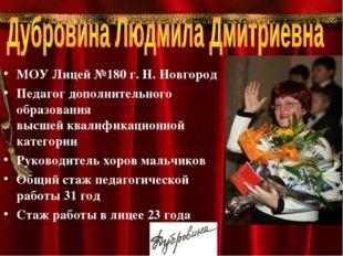 МОУ Лицей №180 г. Н. Новгород Педагог дополнительного образования высшей ква