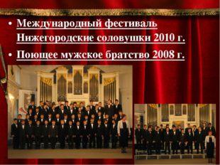 Международный фестиваль Нижегородские соловушки 2010 г. Поющее мужское братст