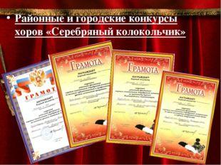 Районные и городские конкурсы хоров «Серебряный колокольчик»