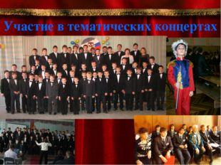Участие в тематических концертах ..\..\хор видео,фото\22 июня 2011г\22 июня 2