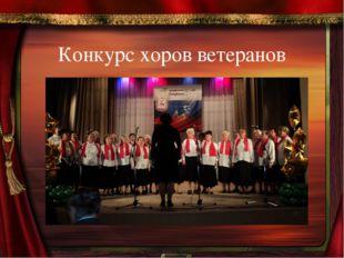 Конкурс хоров ветеранов