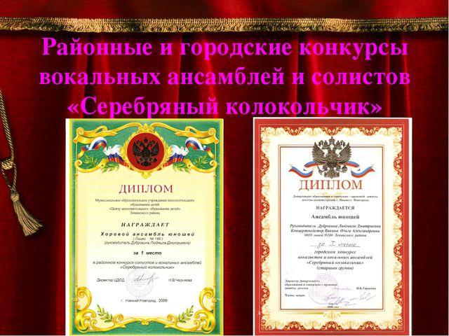 Районные и городские конкурсы вокальных ансамблей и солистов «Серебряный коло...