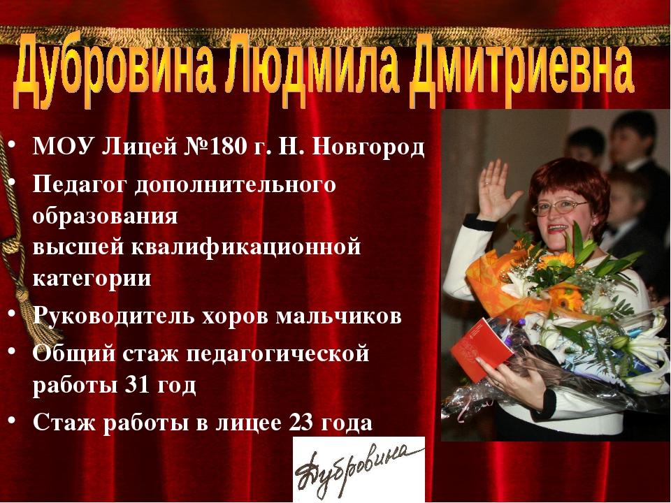 МОУ Лицей №180 г. Н. Новгород Педагог дополнительного образования высшей ква...