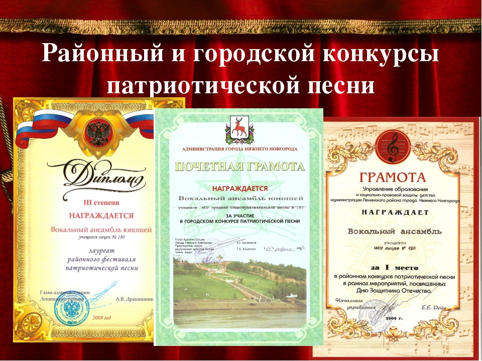 Районный и городской конкурсы патриотической песни