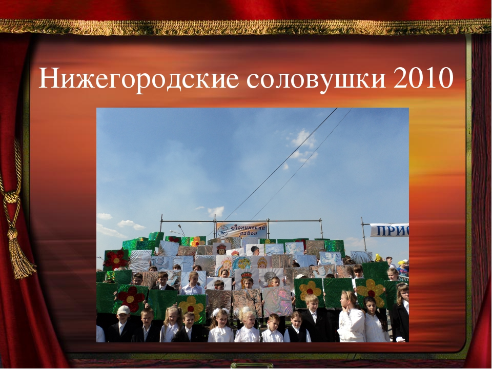 Нижегородские соловушки 2010