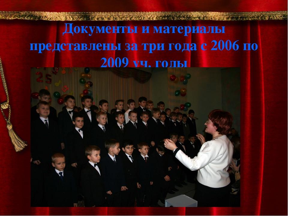 Документы и материалы представлены за три года с 2006 по 2009 уч. годы