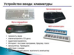 * Устройство ввода: клавиатуры MIDI-клавиатуры Эргономическая Мультимедийная
