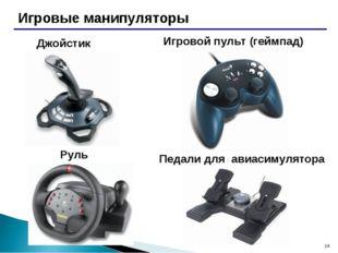 * Игровые манипуляторы Игровой пульт (геймпад) Джойстик Руль Педали для авиас