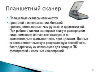 Планшетные сканеры отличаются простотой в использовании, большей производител