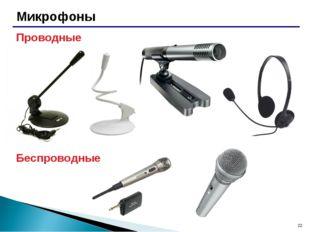 * Микрофоны Проводные Беспроводные