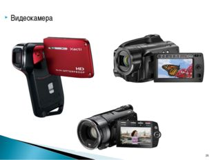 * Видеокамера