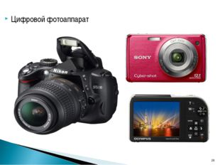 * Цифровой фотоаппарат