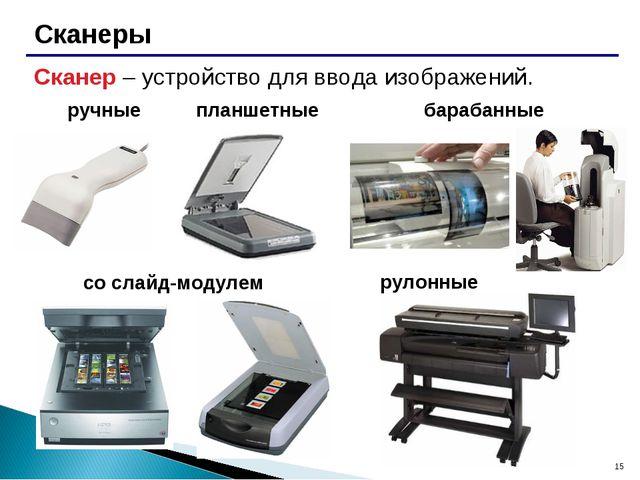 * Сканеры со слайд-модулем Сканер – устройство для ввода изображений. барабан...