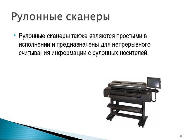 Рулонные сканеры также являются простыми в исполнении и предназначены для неп...