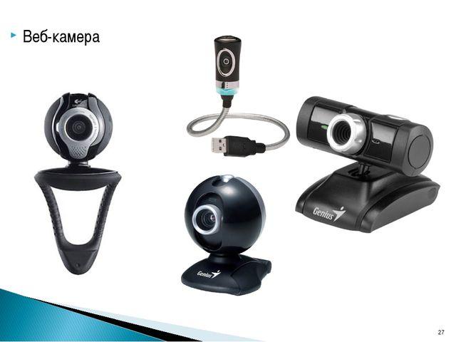 * Веб-камера