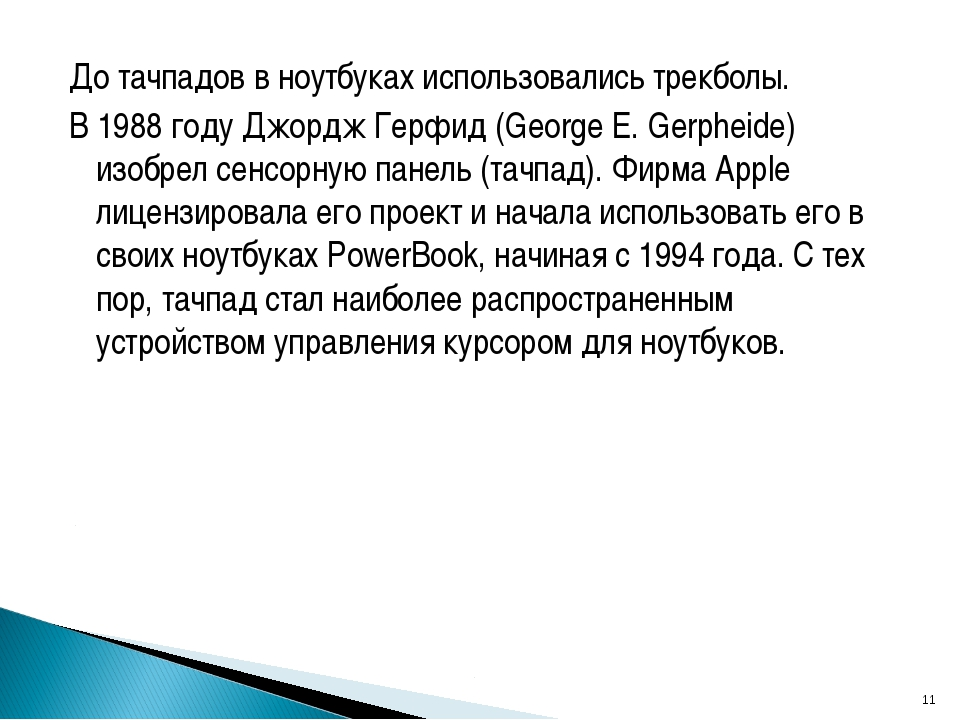До тачпадов в ноутбуках использовались трекболы. В 1988 году Джордж Герфид (G...