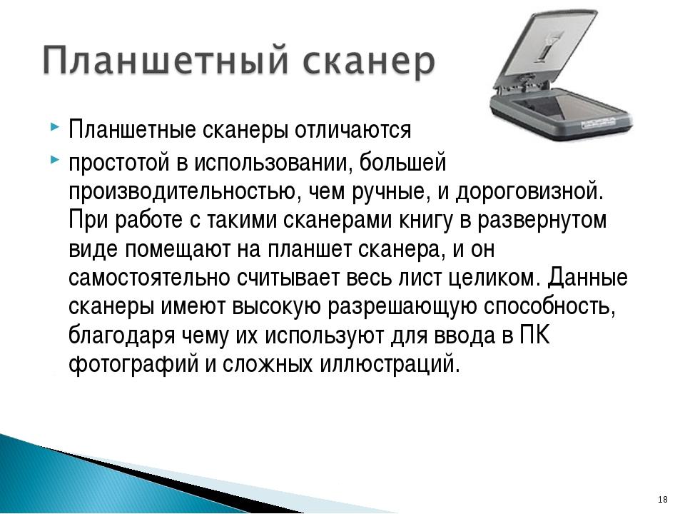 Планшетные сканеры отличаются простотой в использовании, большей производител...