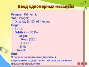 Program Primer_1; Var i: integer; X: array [1..30] of Integer; Begin i := 1;