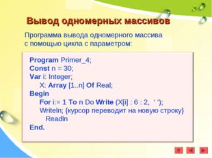 Вывод одномерных массивов Программа вывода одномерного массива с помощью цикл