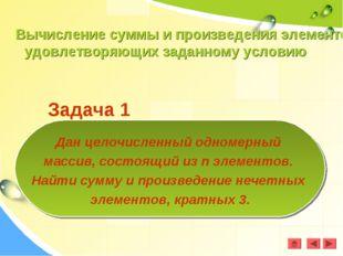 Задача 1 Дан целочисленный одномерный массив, состоящий из n элементов. Найт