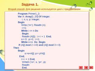Второй способ. Для решения используется цикл с предусловием: Program Primer1_