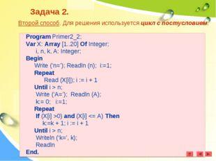 Задача 2. Program Primer2_2; Var X: Array [1..20] Of Integer; i, n, k, A: Int