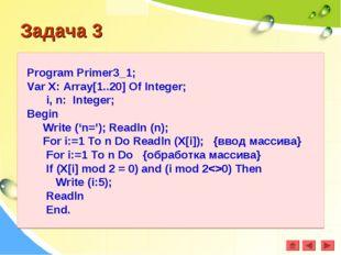Задача 3 Program Primer3_1; Var X: Array[1..20] Of Integer; i, n: Integer; Be