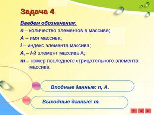 Задача 4 Введем обозначения: n – количество элементов в массиве; A – имя масс