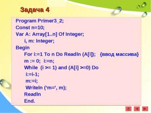 Задача 4 Program Primer3_2; Const n=10; Var A: Array[1..n] Of Integer; i, m: