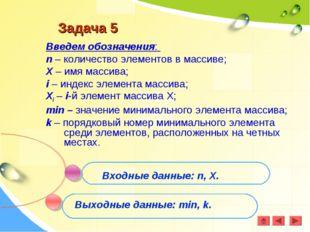 Задача 5 Введем обозначения: n – количество элементов в массиве; X – имя масс