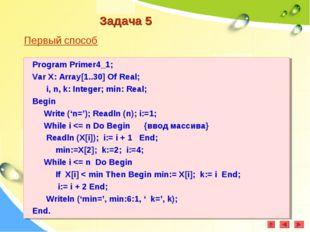 Задача 5 Первый способ Program Primer4_1; Var X: Array[1..30] Of Real; i, n,