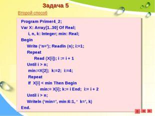 Задача 5 Второй способ Program Primer4_2; Var X: Array[1..30] Of Real; i, n,