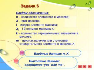 Задача 6 Введем обозначения: n – количество элементов в массиве; X – имя масс