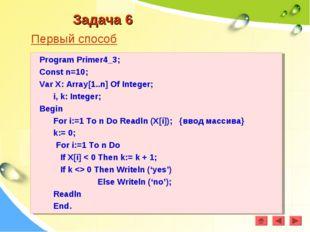 Задача 6 Первый способ Program Primer4_3; Const n=10; Var X: Array[1..n] Of I