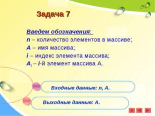 Задача 7 Введем обозначения: n – количество элементов в массиве; А – имя масс