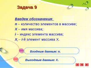 Задача 9 Введем обозначения: n – количество элементов в массиве; Х – имя масс