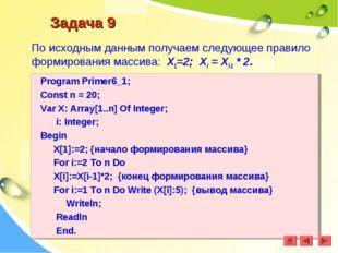 Задача 9 По исходным данным получаем следующее правило формирования массива: