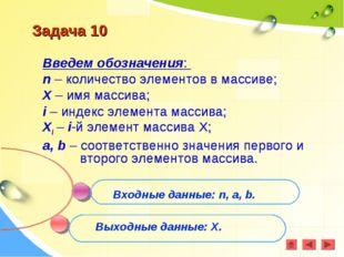 Задача 10 Введем обозначения: n – количество элементов в массиве; X – имя мас
