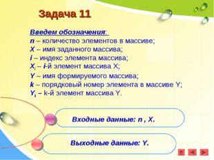 Задача 11 Введем обозначения: n – количество элементов в массиве; X – имя зад