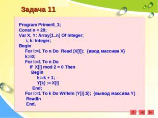 Задача 11 Program Primer6_3; Const n = 20; Var X, Y: Array[1..n] Of Integer;