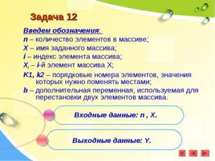 Задача 12 Введем обозначения: n – количество элементов в массиве; X – имя зад