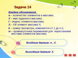 Задача 14 Введем обозначения: n – количество элементов в массиве; X – имя зад