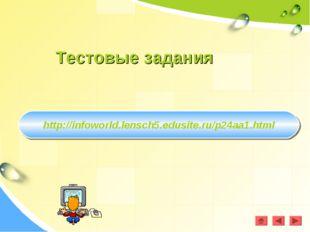 Тестовые задания http://infoworld.lensch5.edusite.ru/p24aa1.html